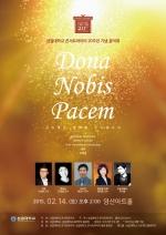 """성결대학교 콘서트콰이어 20주년 기념 음악회 """"Dona Nobis Pacem"""""""